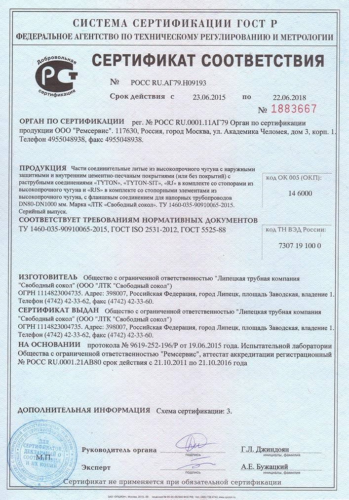 Трубы чугунные вчшг гост 9583-75 сертификат стандартизация и сертификация пищевой промышленности
