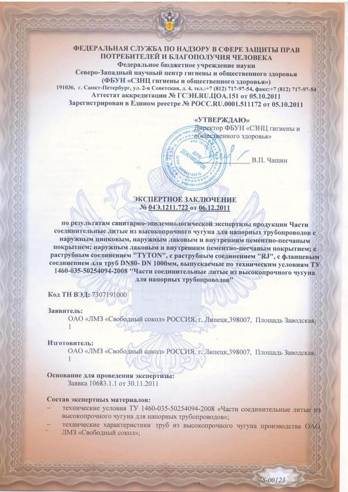 Сертификат соответствия на трубы чугунные напорные гост 9583-75 риск менеджмент россия сертификация